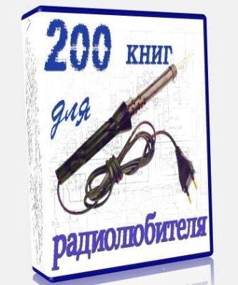200 книг для радиолюбителя - В